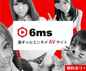 6ms無料ダウンロード